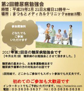 2017_02_tou